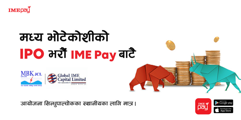 ipo ime pay