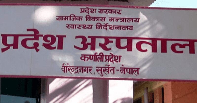 karnali pradesh hospital