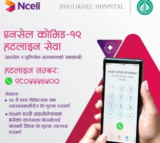 ncell hotline