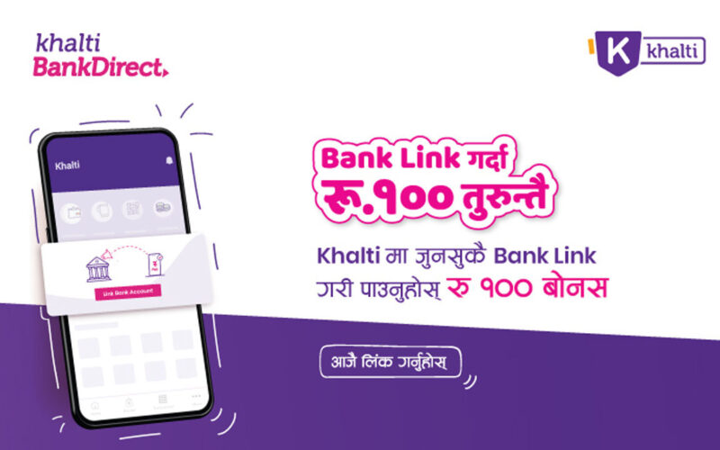 khalti bank link bonus