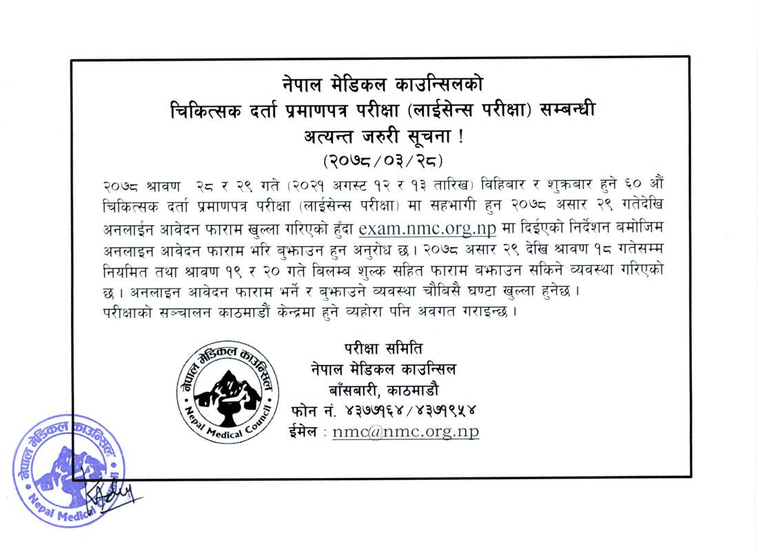 nmc notice