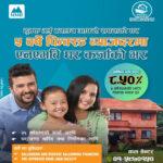 nmb home loan