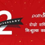 pathao offer