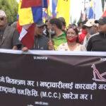 mcc protest